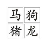Tattoo šablónka - Chynese horoskop